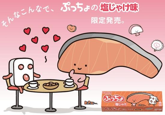 Puccho-Kun et Kirimi-Chan, le grand amour