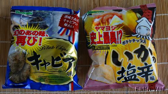 Des goûts salés pour des chips salés